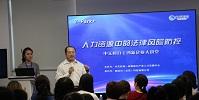 中关村自主创新企业大讲堂第一期主题讲座成功举办!